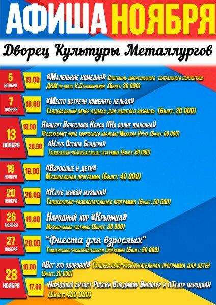 Афиша мероприятий в ДКМ на ноябрь месяц